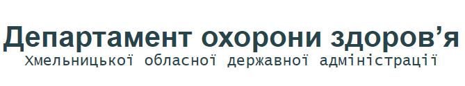 Хмельницької обласної державної адміністрації
