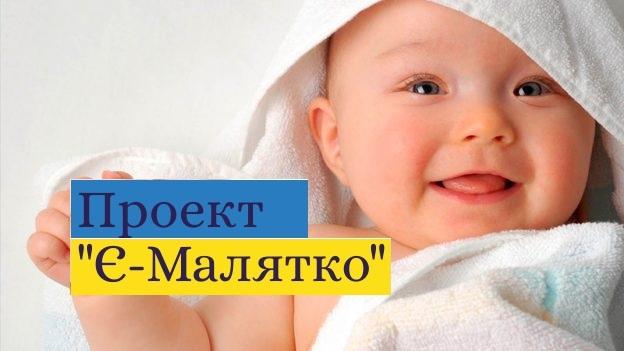 Реєстрація народження малюка спрощена до 30 хвилин